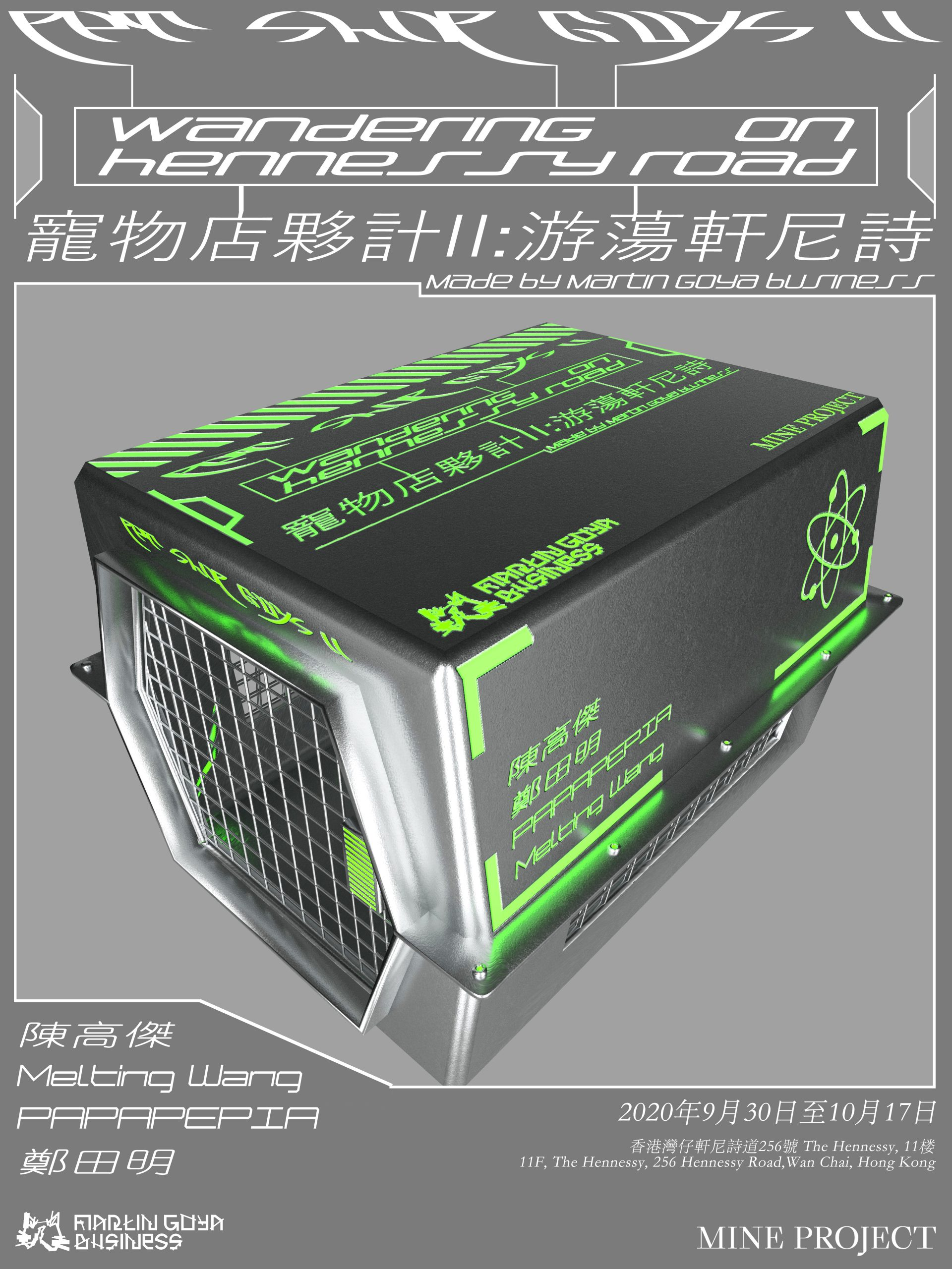 Pet Shop Guys II: Wandering on Hennessy Road 寵物店伙計 II:遊蕩軒尼詩